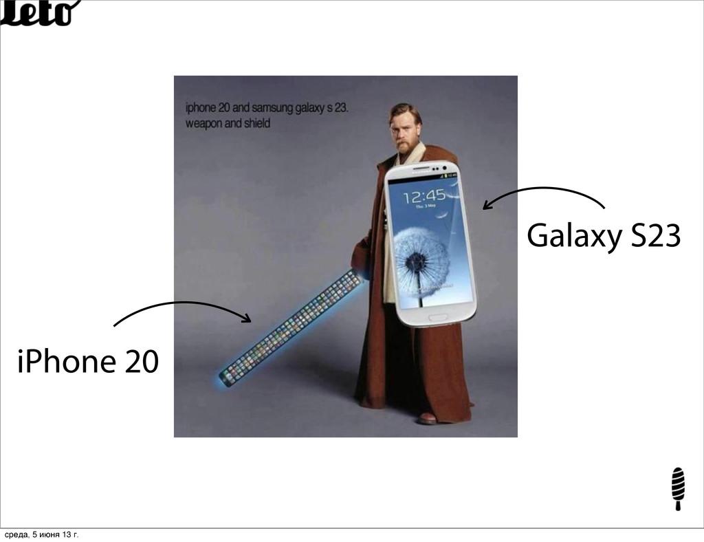 iPhone 20 Galaxy S23 среда, 5 июня 13 г.