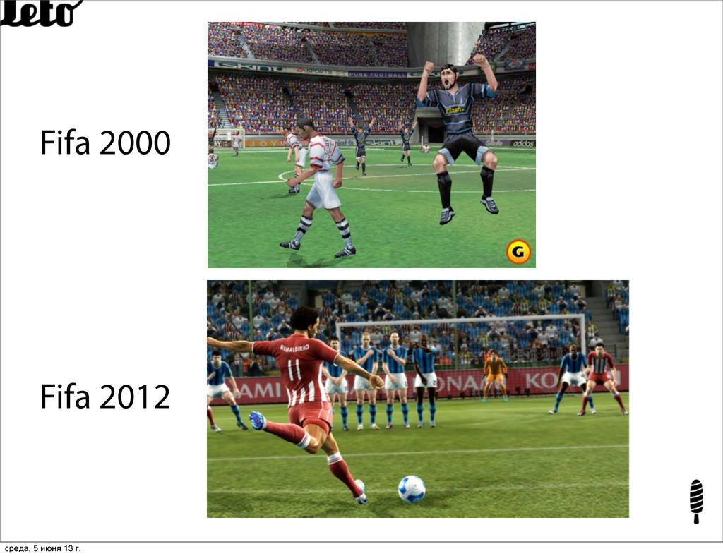 Fifa 2000 Fifa 2012 среда, 5 июня 13 г.