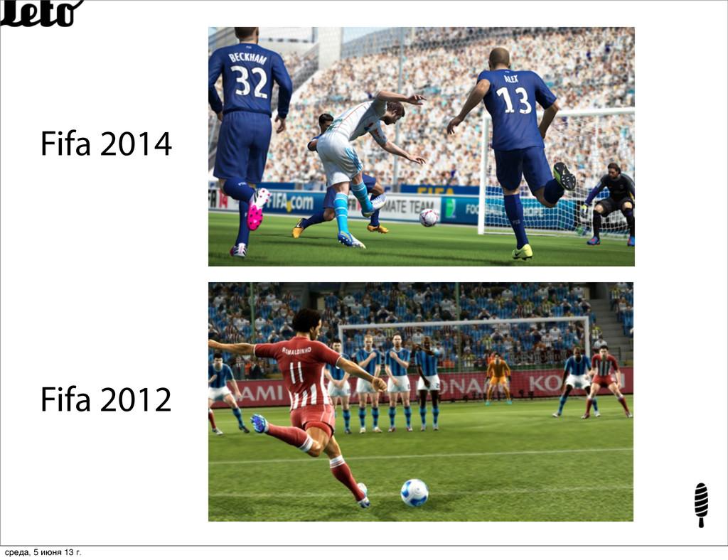 Fifa 2014 Fifa 2012 среда, 5 июня 13 г.