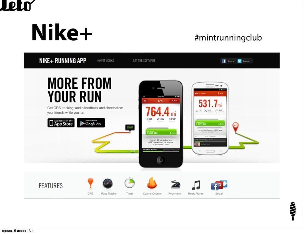 Nike+ #mintrunningclub среда, 5 июня 13 г.
