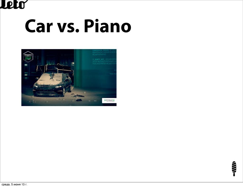 Car vs. Piano среда, 5 июня 13 г.