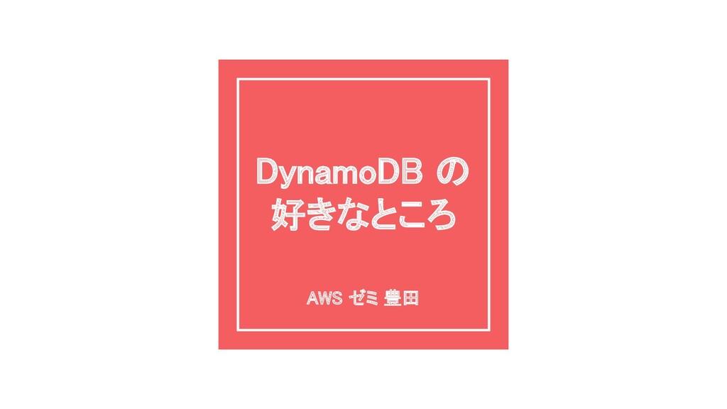 DynamoDB の 好きなところ AWS ゼミ 豊田