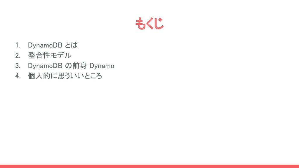 もくじ 1. DynamoDB とは 2. 整合性モデル 3. DynamoDB の前身...