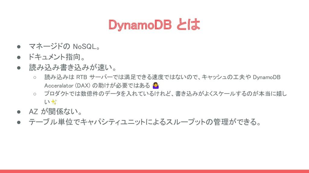 DynamoDB とは ● マネージドの NoSQL。 ● ドキュメント指向。 ● 読み...