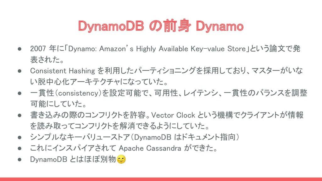 DynamoDB の前身 Dynamo ● 2007 年に「Dynamo: Amazon's...