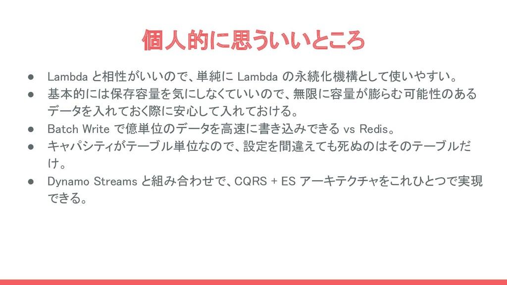 個人的に思ういいところ ● Lambda と相性がいいので、単純に Lambda の永続化機...
