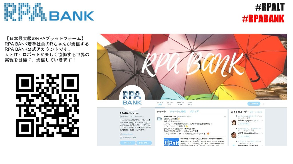 #RPALT #RPABANK 【日本最大級のRPAプラットフォーム】 RPA BANK若手社...