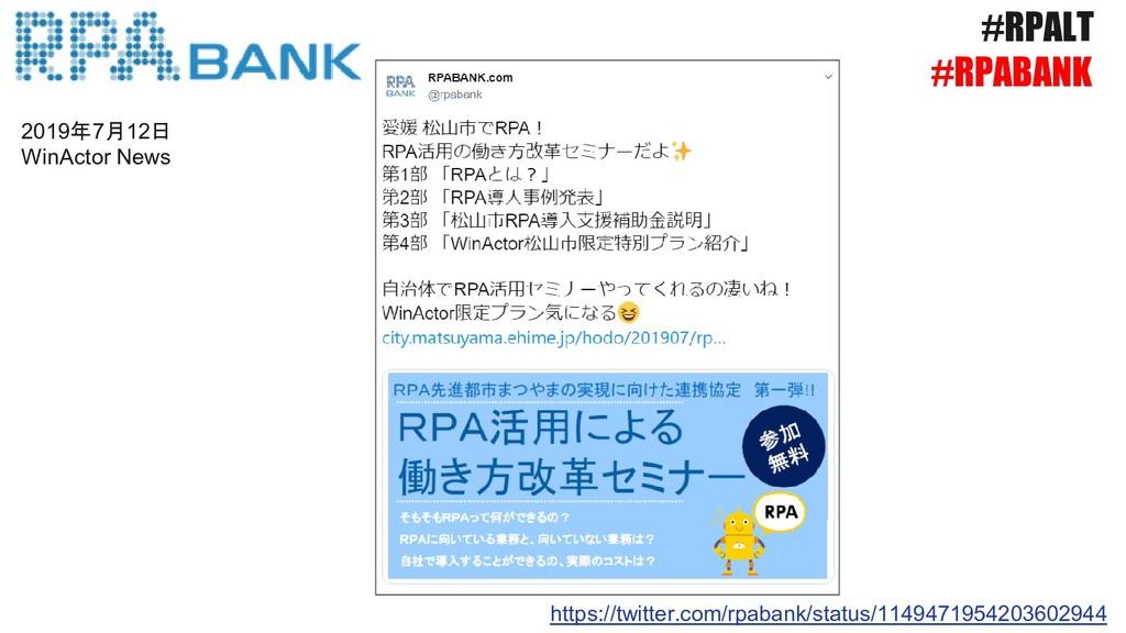 #RPALT #RPABANK 2019年7月12日 WinActor News https:...