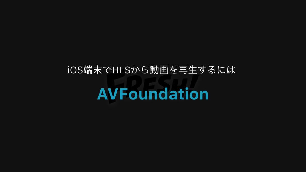 iOSͰHLS͔ΒಈըΛ࠶ੜ͢Δʹ AVFoundation