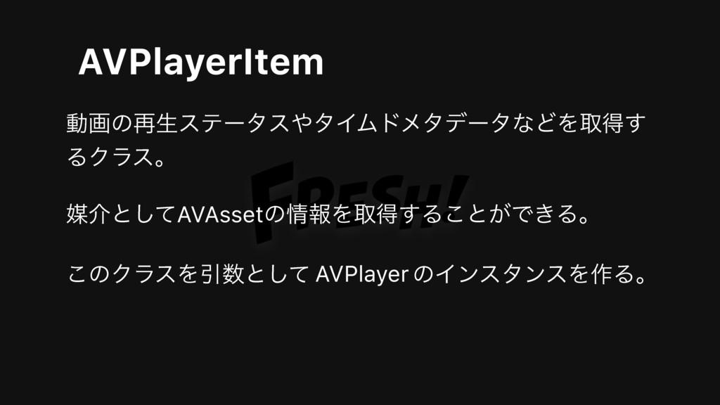 AVPlayerItem ಈըͷ࠶ੜεςʔλελΠϜυϝλσʔλͳͲΛऔಘ͢ ΔΫϥεɻ ഔ...