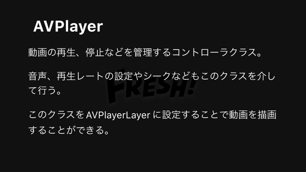 AVPlayer ಈըͷ࠶ੜɺఀࢭͳͲΛཧ͢ΔίϯτϩʔϥΫϥεɻ Իɺ࠶ੜϨʔτͷઃఆ...
