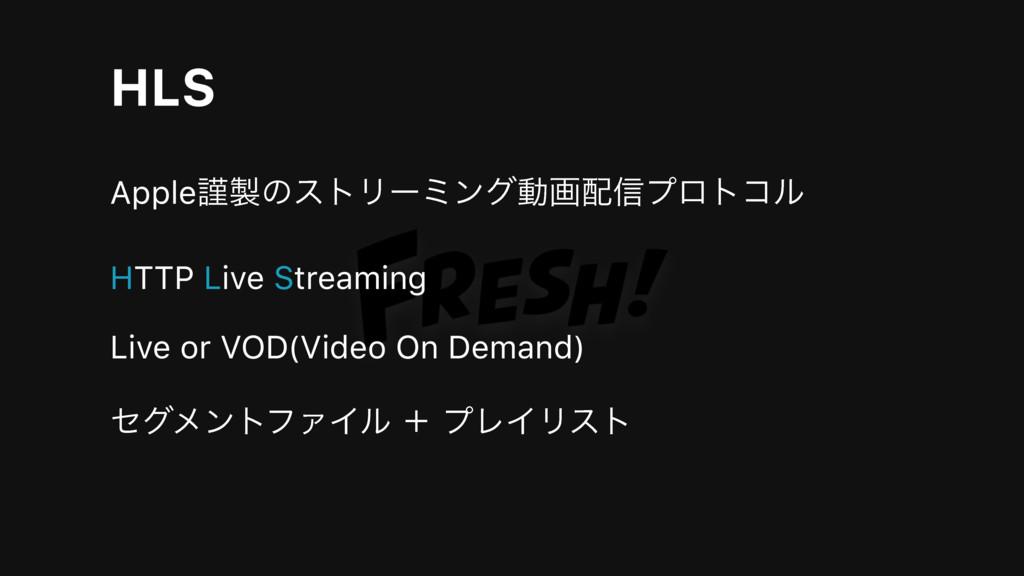 AppleۘͷετϦʔϛϯάಈը৴ϓϩτίϧ HTTP Live Streaming Li...