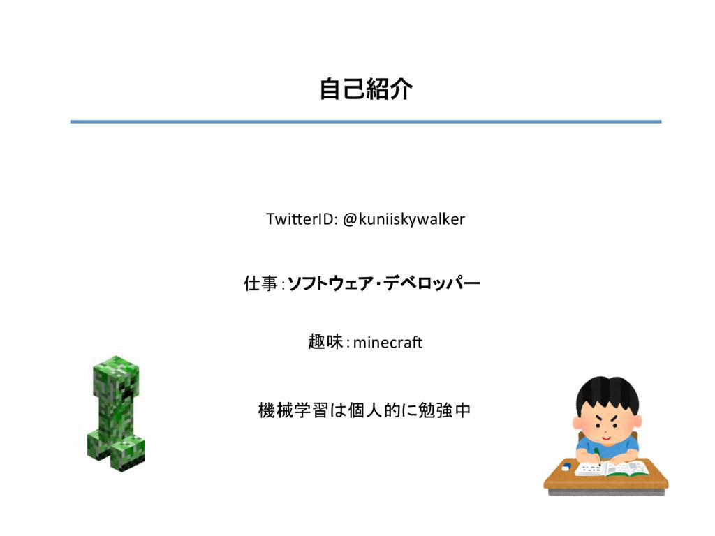 Twi$erID: @kuniiskywalker ࣗݾհ 仕事:ソフトウェア・デベロッパー...