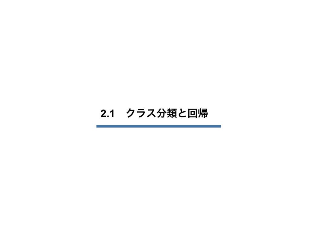 2.1ɹΫϥεྨͱճؼ