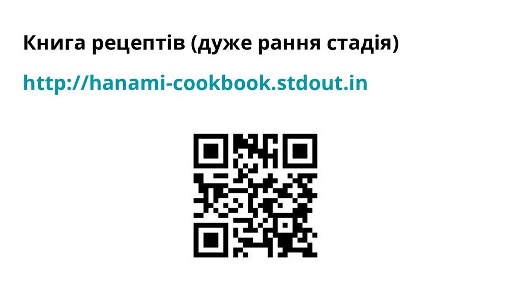 Книга рецептів (дуже рання стадія) http://hanam...