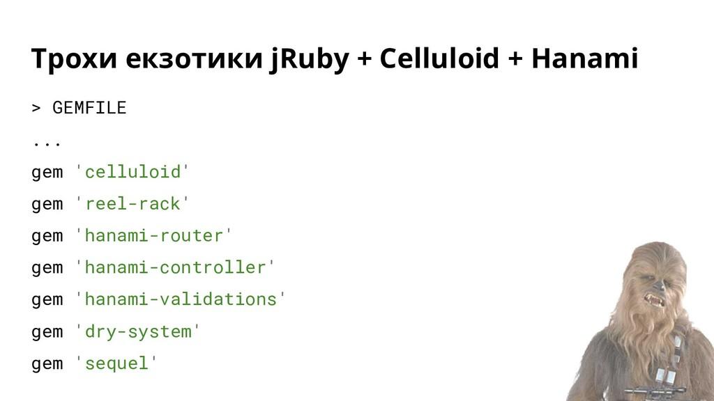 Трохи екзотики jRuby + Celluloid + Hanami > GEM...