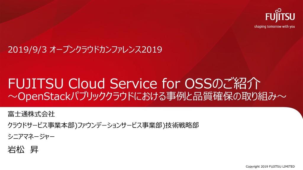 FUJITSU Cloud Service for OSSのご紹介 ~OpenStackパブリ...
