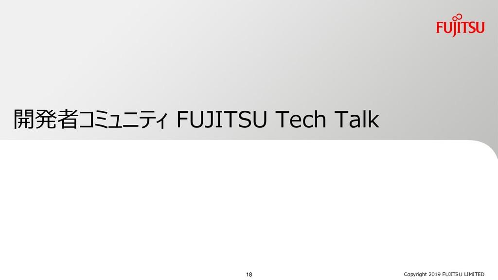 開発者コミュニティ FUJITSU Tech Talk Copyright 2019 FUJI...