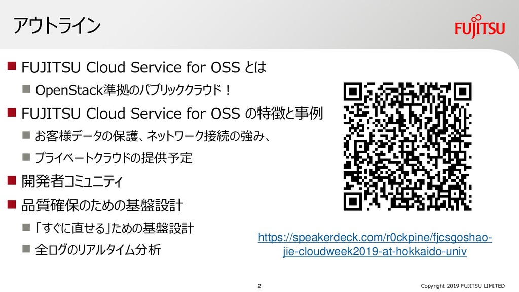 アウトライン  FUJITSU Cloud Service for OSS とは  Ope...