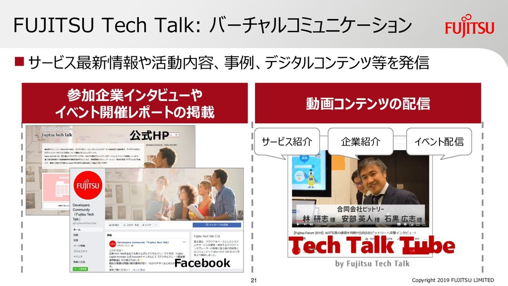 FUJITSU Tech Talk: バーチャルコミュニケーション  サービス最新情報や活動...