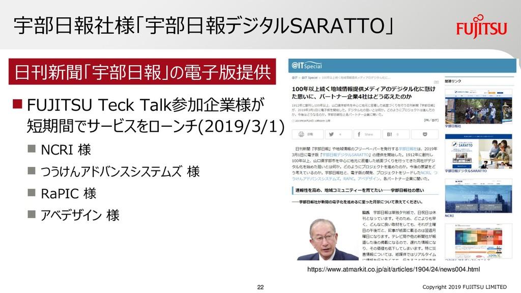 宇部日報社様「宇部日報デジタルSARATTO」  FUJITSU Teck Talk参加企業...