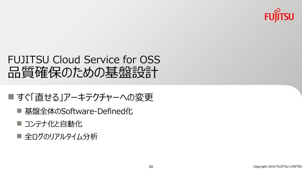 FUJITSU Cloud Service for OSS 品質確保のための基盤設計  すぐ...