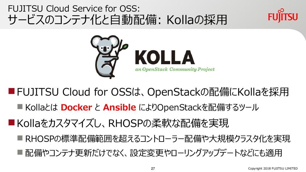 FUJITSU Cloud Service for OSS: サービスのコンテナ化と自動配備:...