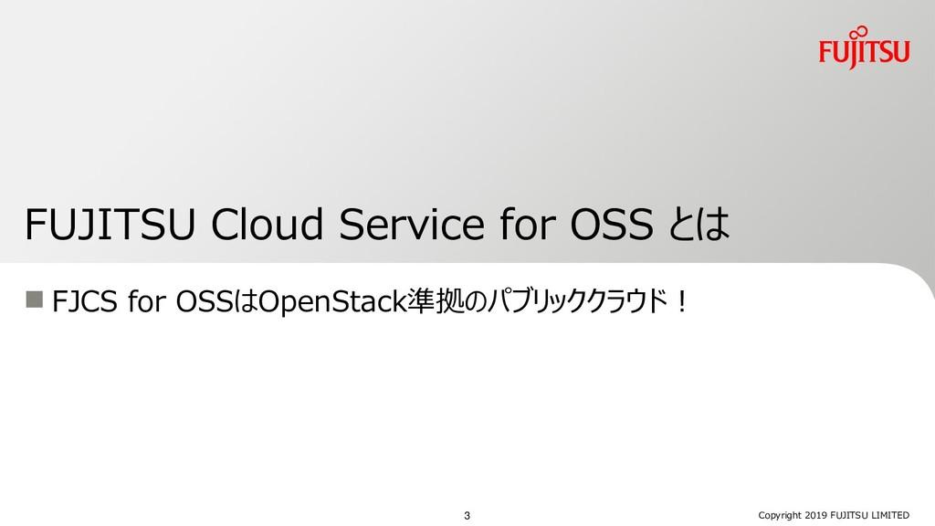 FUJITSU Cloud Service for OSS とは  FJCS for OSS...