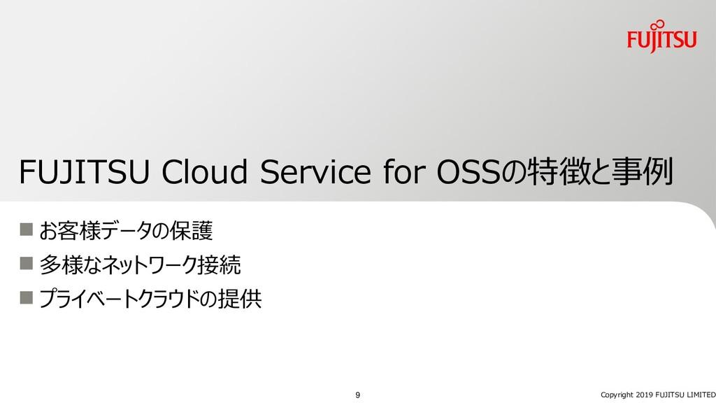 FUJITSU Cloud Service for OSSの特徴と事例  お客様データの保護...