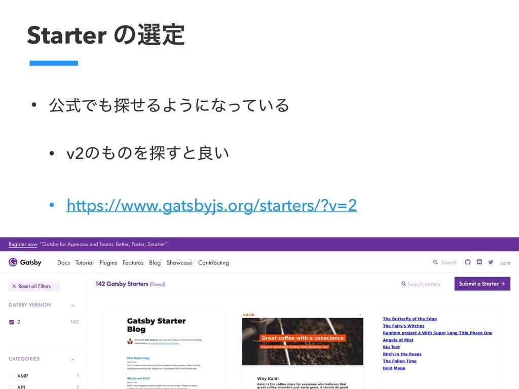 Starter ͷબఆ • ެࣜͰ୳ͤΔΑ͏ʹͳ͍ͬͯΔ • v2ͷͷΛ୳͢ͱྑ͍ • h...