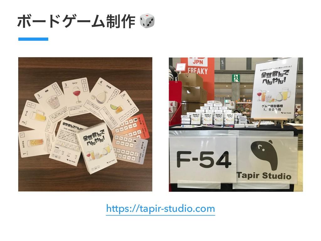ϘʔυήʔϜ੍࡞  https://tapir-studio.com