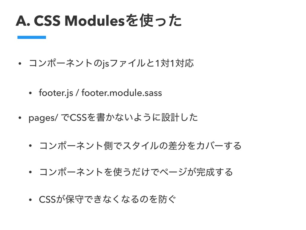 A. CSS ModulesΛͬͨ • ίϯϙʔωϯτͷjsϑΝΠϧͱ1ର1ରԠ • foo...