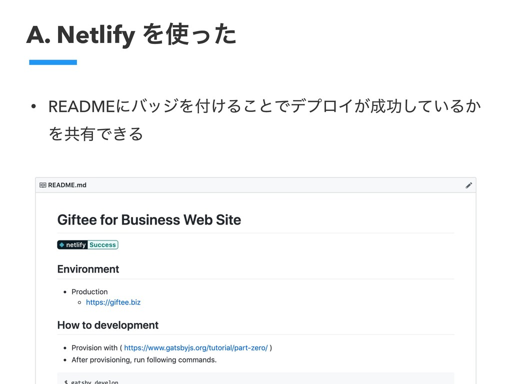 A. Netlify Λͬͨ • READMEʹόοδΛ͚Δ͜ͱͰσϓϩΠ͕ޭ͍ͯ͠Δ͔...