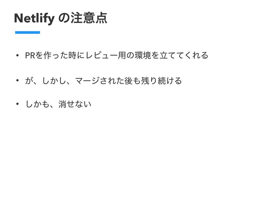 Netlify ͷҙ • PRΛ࡞ͬͨʹϨϏϡʔ༻ͷڥΛཱͯͯ͘ΕΔ • ͕ɺ͔͠͠ɺ...