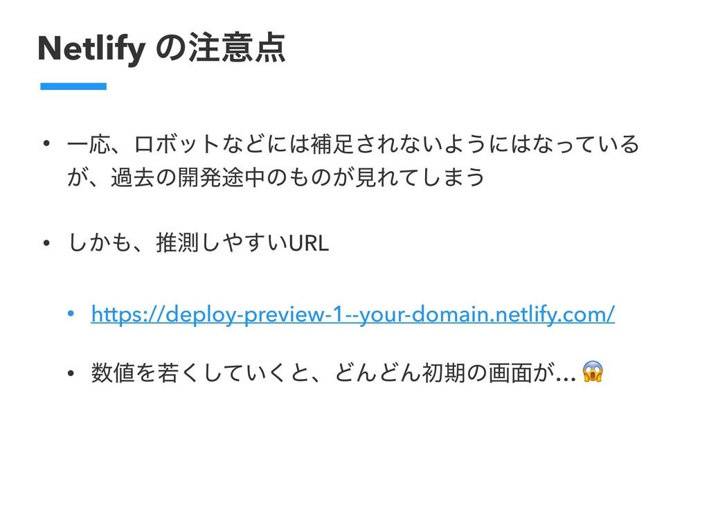 Netlify ͷҙ • ҰԠɺϩϘοτͳͲʹิ͞Εͳ͍Α͏ʹͳ͍ͬͯΔ ͕ɺաڈͷ...