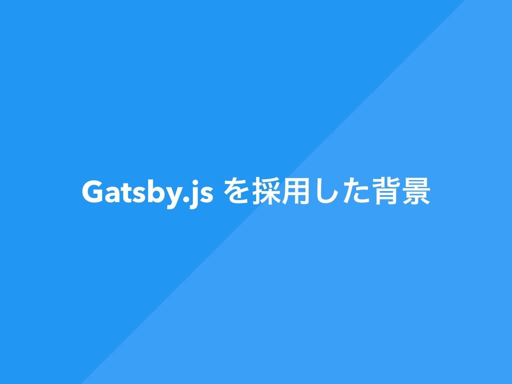 Gatsby.js Λ࠾༻ͨ͠എܠ