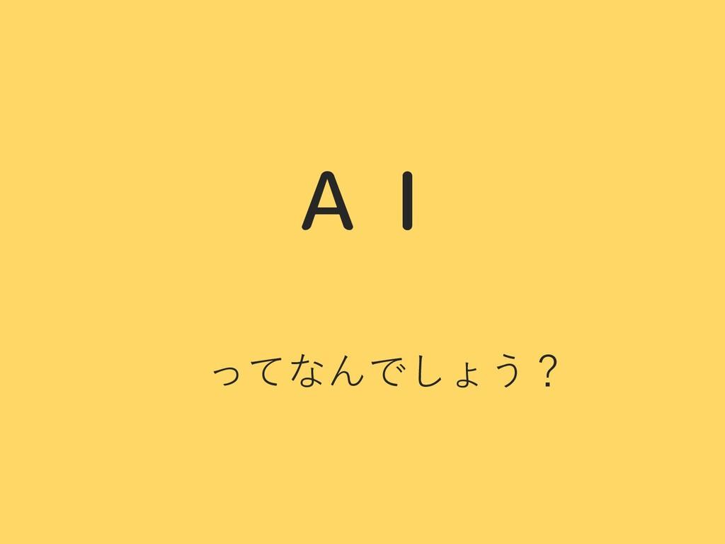 AI ってなんでしょう?