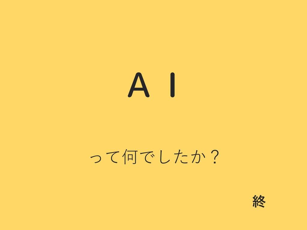 AI って何でしたか? 終