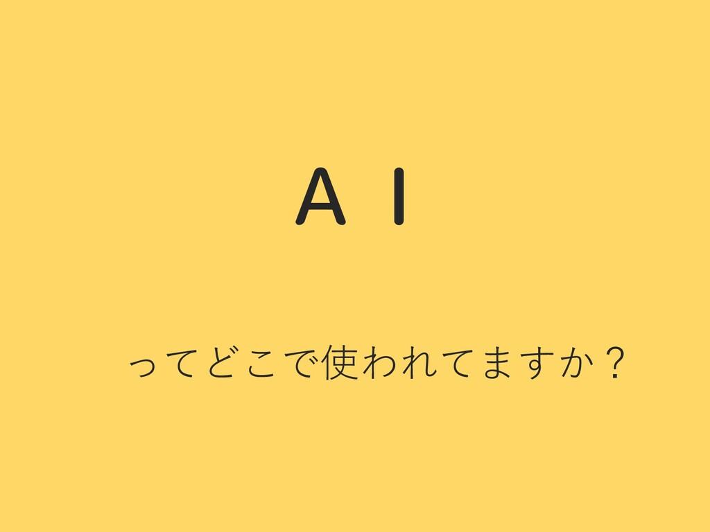 AI ってどこで使われてますか?