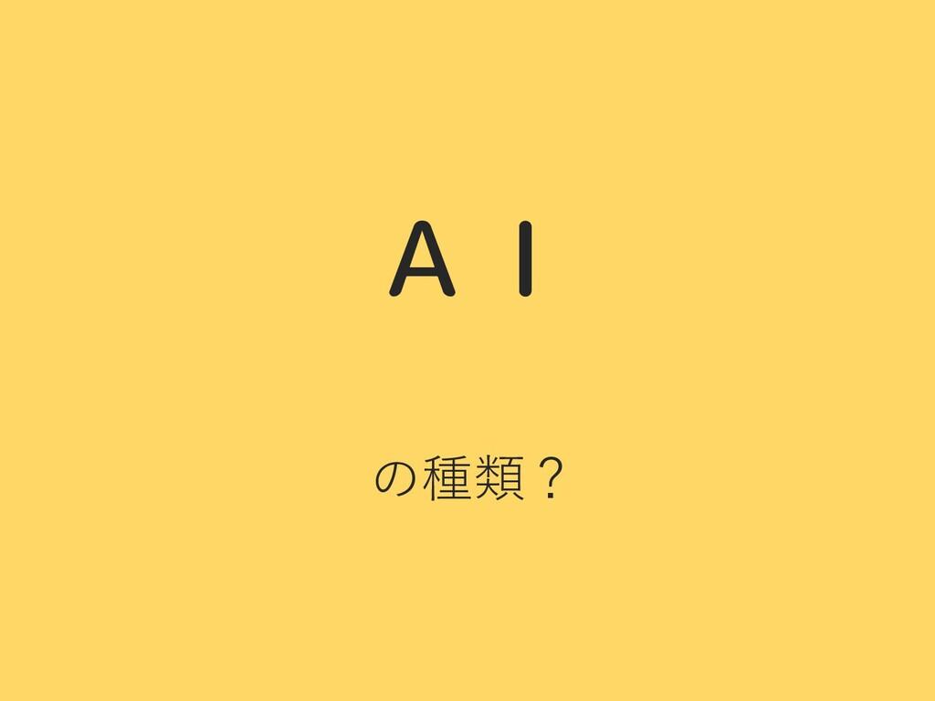 AI の種類?