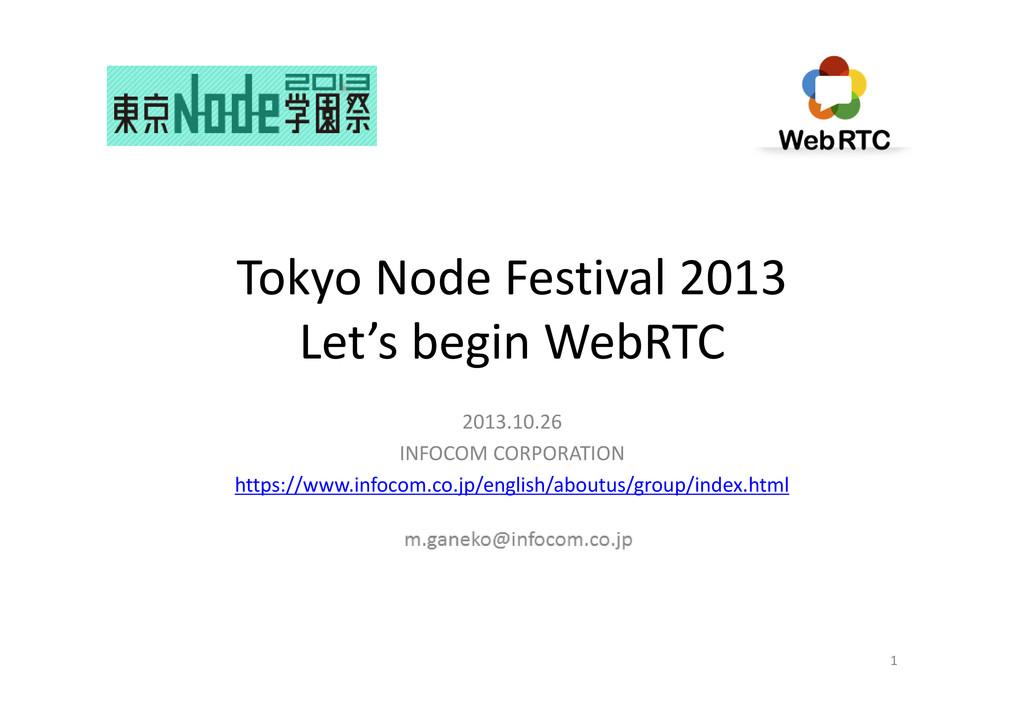 Tokyo Node Festival 2013 Let's begin WebRTC 201...