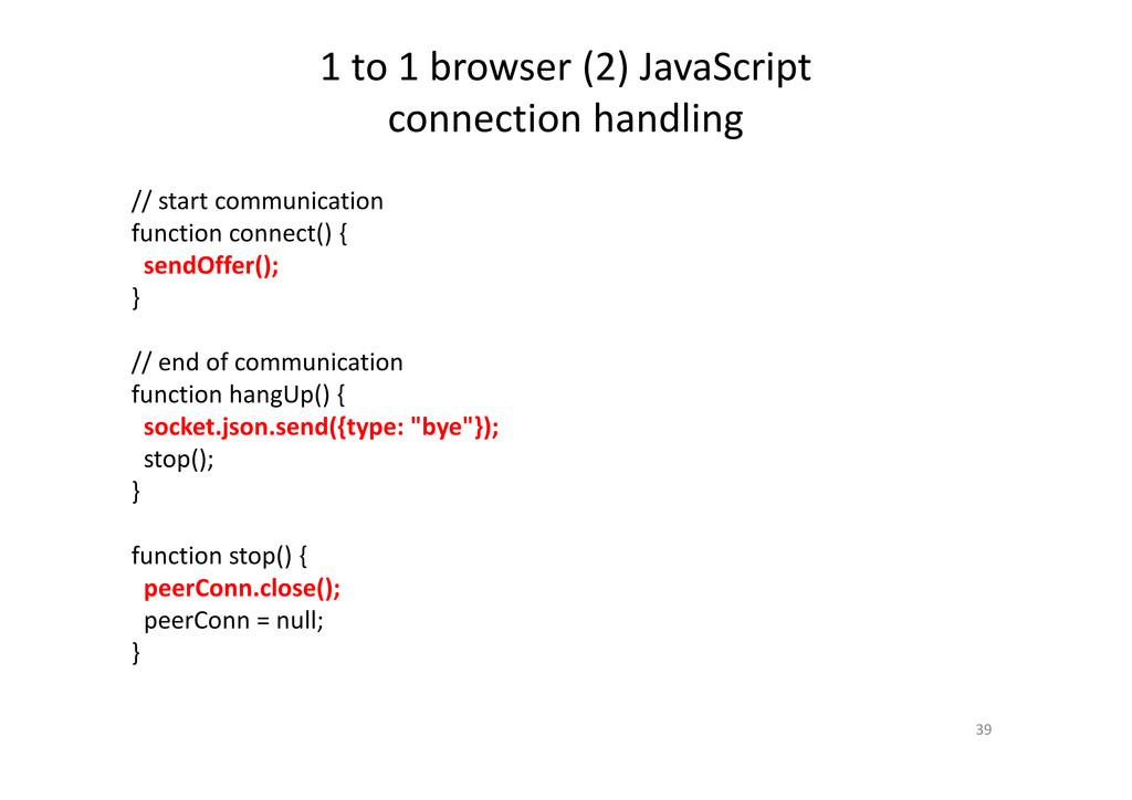 1 to 1 browser (2) JavaScript connection handli...