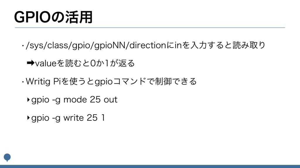 (1*0ͷ׆༻ wTZTDMBTTHQJPHQJP//EJSFDUJPOʹJOΛೖྗ...