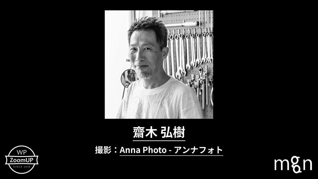 齋⽊ 弘樹 撮影:Anna Photo - アンナフォト