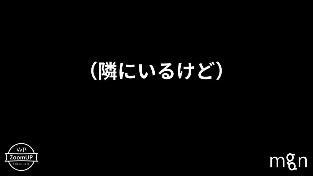 (隣にいるけど)