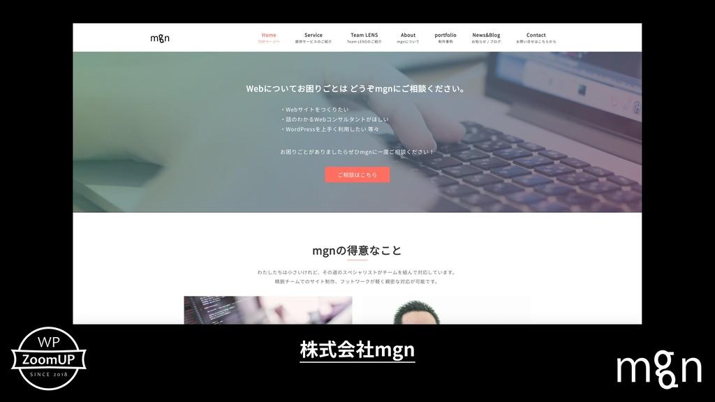 株式会社mgn