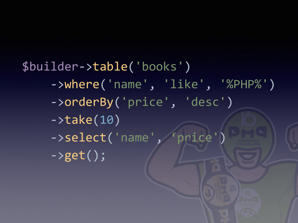 $builder->table('books') ->where('name', 'like...