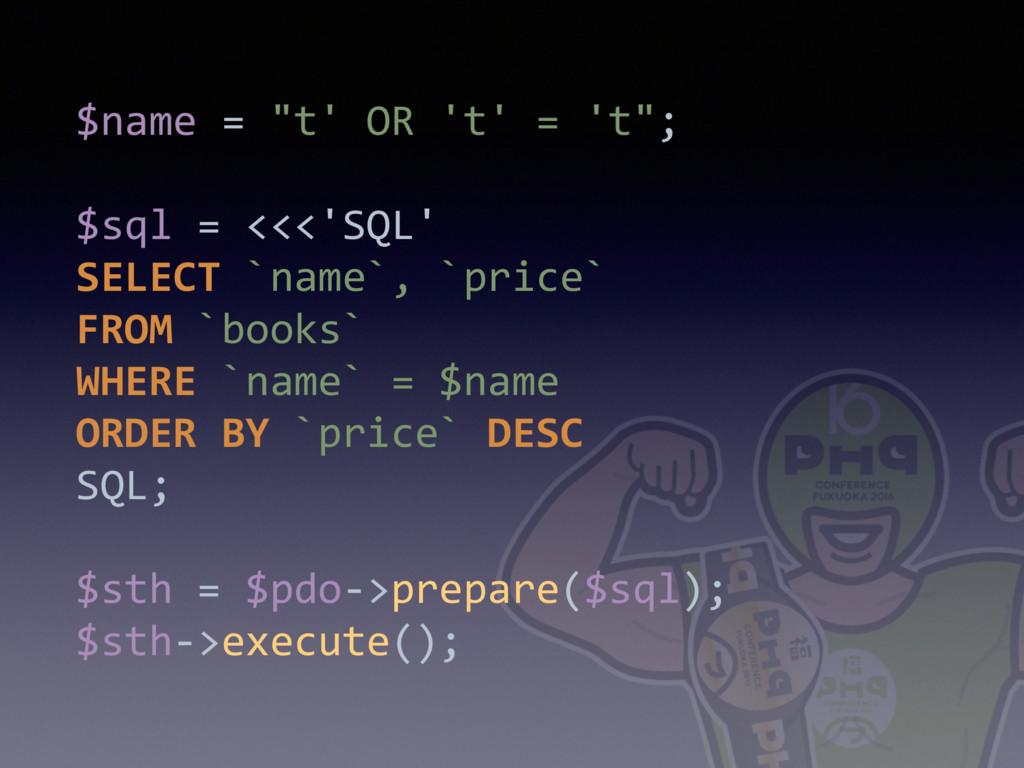 """$name = """"t' OR 't' = 't"""";  $sql = <<<'SQL' S..."""