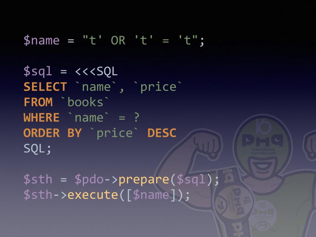 """$name = """"t' OR 't' = 't"""";  $sql = <<<SQL SEL..."""