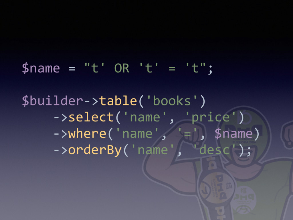 "$name = ""t' OR 't' = 't""; 